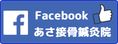 facebook あさ接骨鍼灸院
